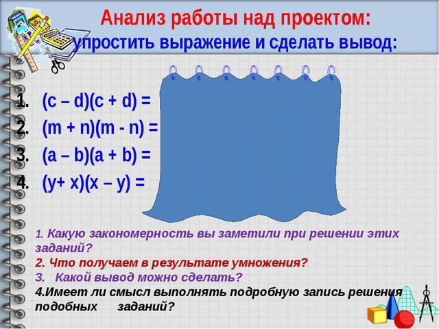 Анализ работы над проектом: упростить выражение и сделать вывод: (c – d)(c +...