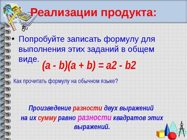 Реализации продукта: Попробуйте записать формулу для выполнения этих заданий...