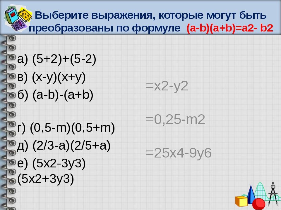 Выберите выражения, которые могут быть преобразованы по формуле (a-b)(a+b)=a2...