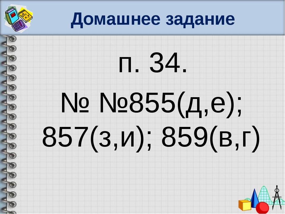Домашнее задание п. 34. № №855(д,е); 857(з,и); 859(в,г)