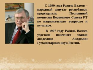 С 1990 года Разиль Валеев – народный депутат республики, председатель Постоя