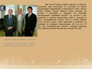 Имя Разиля Валеева широко известно за рубежом. Представляя нашу республику,