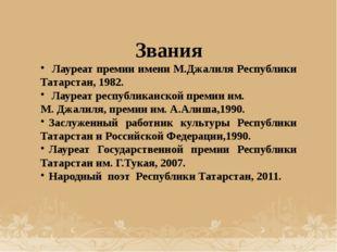 Звания Лауреат премии имени М.Джалиля Республики Татарстан, 1982. Лауреат ре