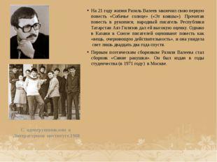 На 21 году жизни Разиль Валеев закончил свою первую повесть «Собачье солнце»