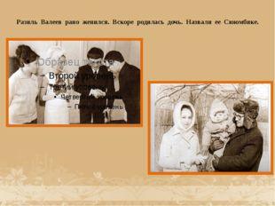 Разиль Валеев рано женился. Вскоре родилась дочь. Назвали ее Сююмбике.