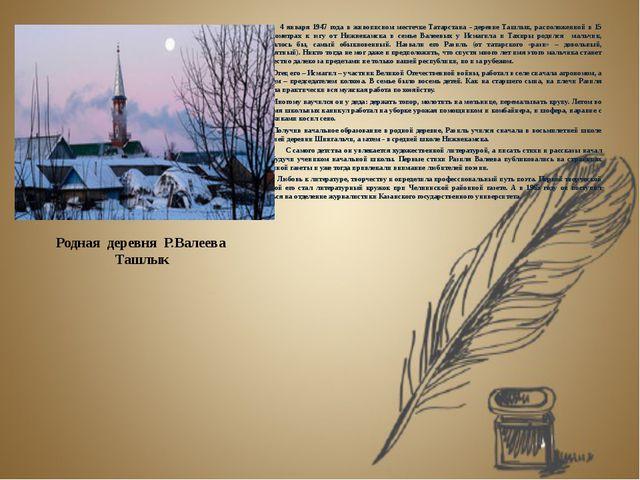 Родная деревня Р.Валеева Ташлык 4 января 1947 года в живописном местечке Тата...