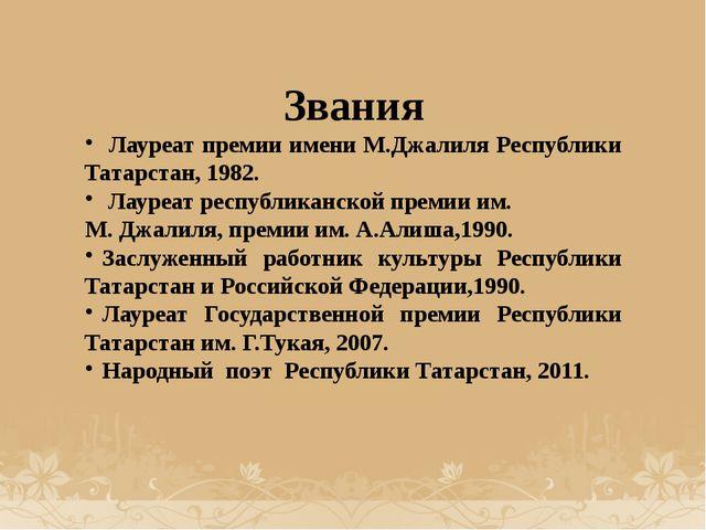 Звания Лауреат премии имени М.Джалиля Республики Татарстан, 1982. Лауреат ре...