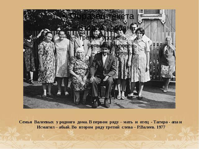 Семья Валеевых у родного дома. В первом ряду – мать и отец - Тагира - апа и И...