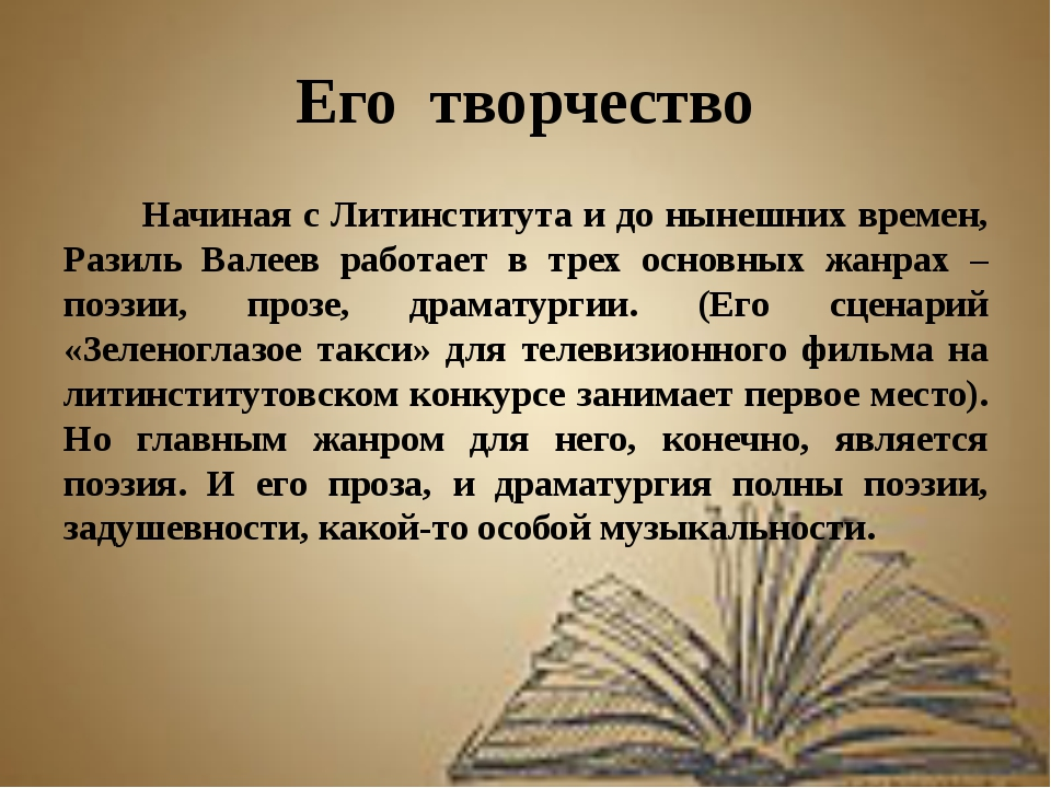 Его творчество Начиная с Литинститута и до нынешних времен, Разиль Валеев раб...
