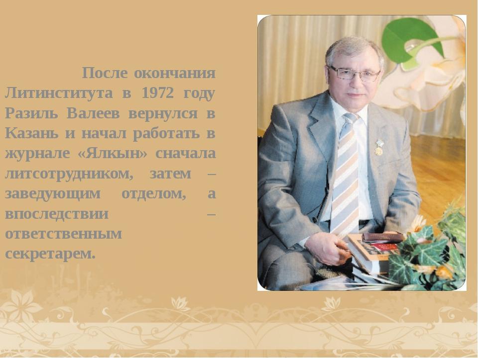 После окончания Литинститута в 1972 году Разиль Валеев вернулся в Казань и н...