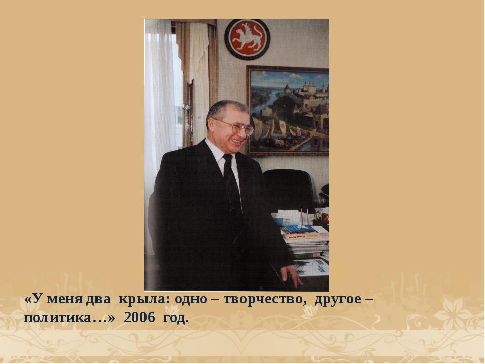 «У меня два крыла: одно – творчество, другое – политика…» 2006 год.