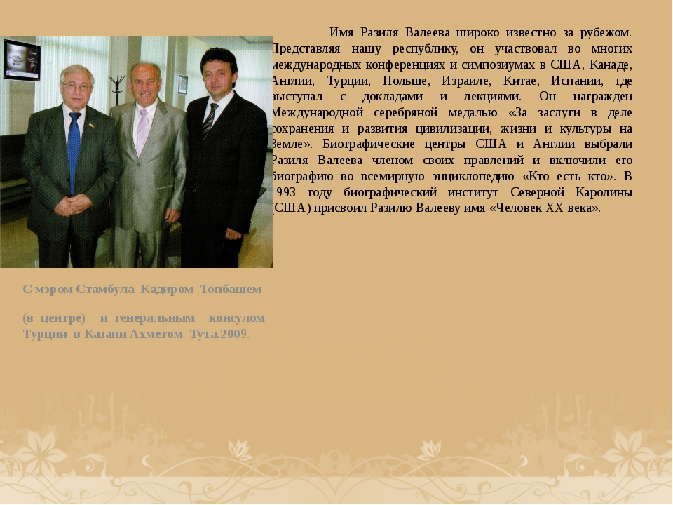 Имя Разиля Валеева широко известно за рубежом. Представляя нашу республику,...