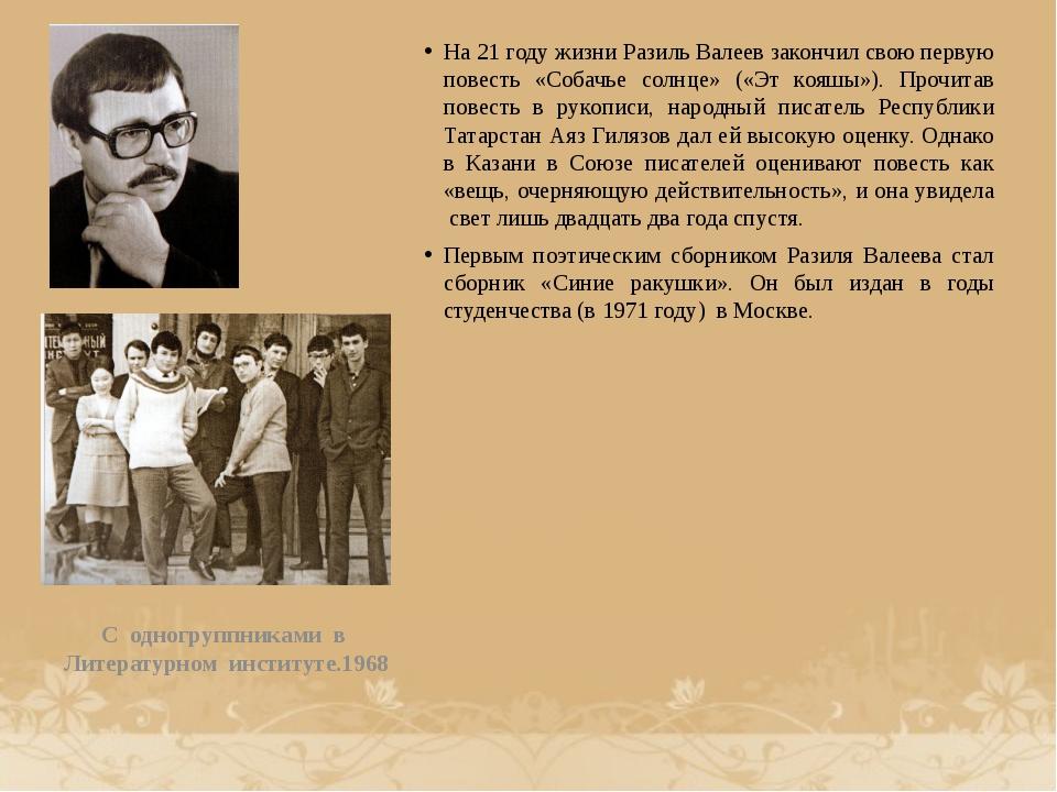 На 21 году жизни Разиль Валеев закончил свою первую повесть «Собачье солнце»...