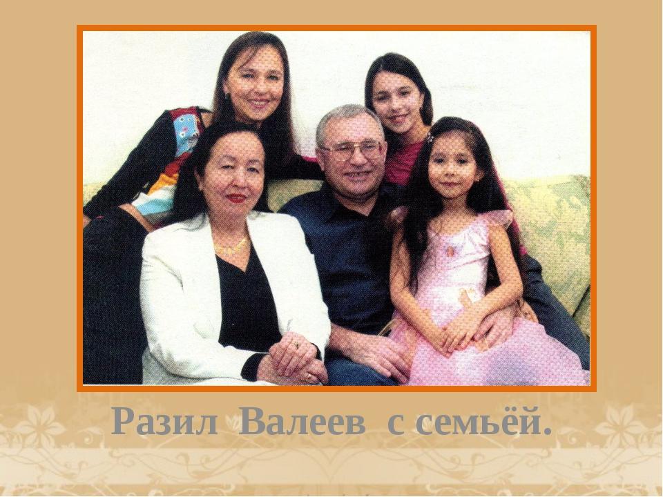 Разил Валеев с семьёй.