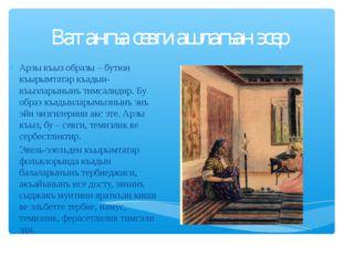 Ватангъа севги ашлагъан эсер Арзы къыз образы – бутюн къырымтатар къадын-къыз