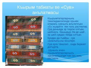 Къырым табиаты ве «Сув» анълатмасы Къырымтатарларнынъ тикилиджилигинде орьнек