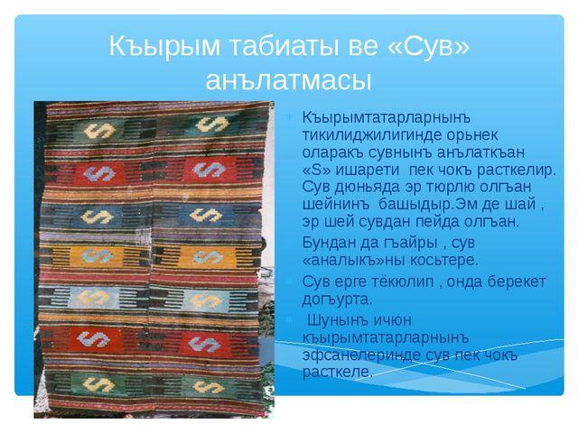 Къырым табиаты ве «Сув» анълатмасы Къырымтатарларнынъ тикилиджилигинде орьнек...