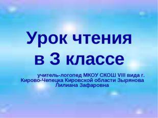 Урок чтения в З классе учитель-логопед МКОУ СКОШ VIII вида г. Кирово-Чепецка