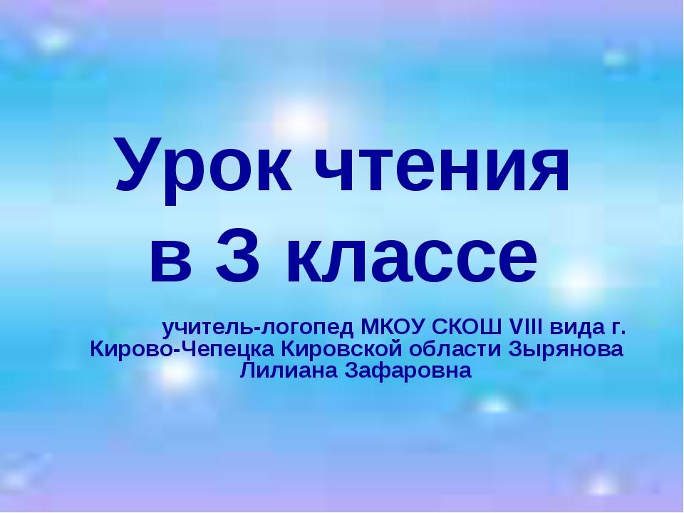 Урок чтения в З классе учитель-логопед МКОУ СКОШ VIII вида г. Кирово-Чепецка...