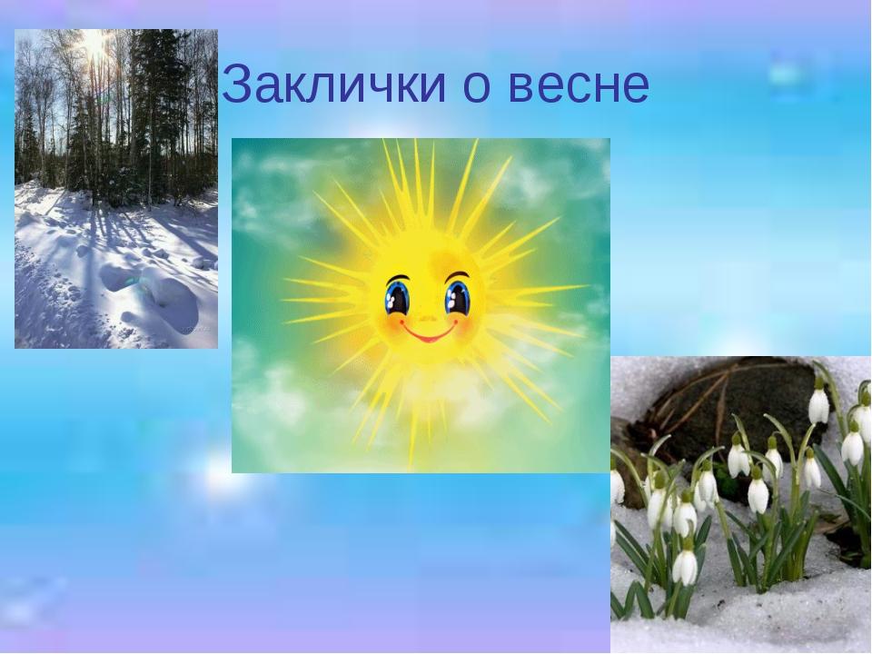Заклички о весне