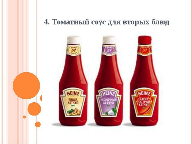 4. Томатный соус для вторых блюд