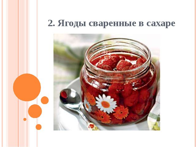 2. Ягоды сваренные в сахаре