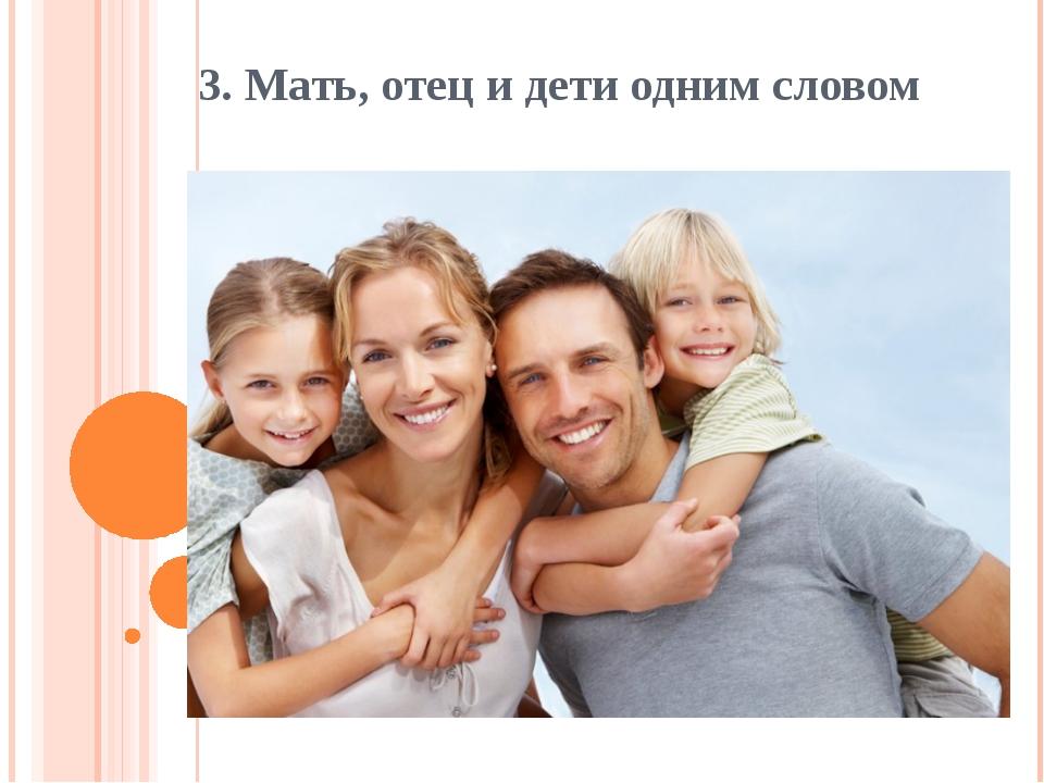 3. Мать, отец и дети одним словом