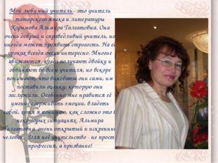 Мой любимый учитель - это учитель татарского языка и литературы Каримова Альм