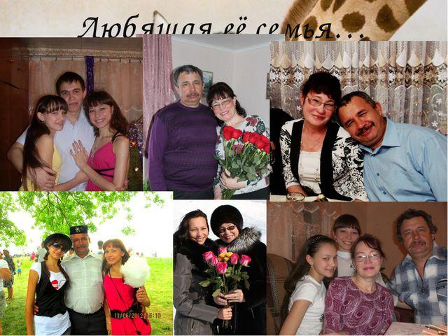 Любящая её семья…