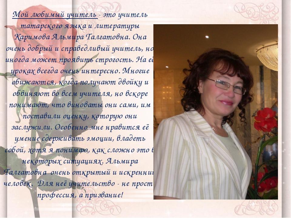 Мой любимый учитель - это учитель татарского языка и литературы Каримова Альм...