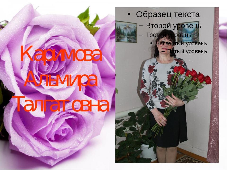 Каримова Альмира Талгатовна