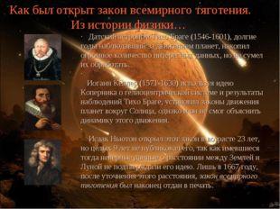 · Датский астроном Тихо Браге (1546-1601), долгие годы наблюдавший за движен