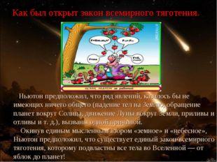 Ньютон предположил, что ряд явлений, казалось бы не имеющих ничего общего (п