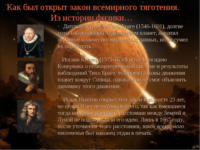 · Датский астроном Тихо Браге (1546-1601), долгие годы наблюдавший за движен...