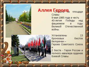 Открыта на площади Славы 9 мая 1985 года в честь 40-летия Победы над фашизмо