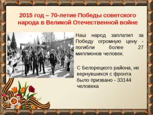 2015 год – 70-летие Победы советского народа в Великой Отечественной войне На