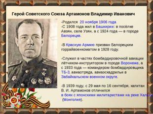 Герой Советского Союза Артамонов Владимир Иванович -Родился20ноября1906 г