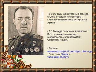 - В 1940 году мужественный офицер служил старшим инспектором Главного управл