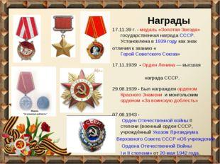 Награды 17.11.39 г. - медаль «Золотая Звезда» государственная наградаСССР.