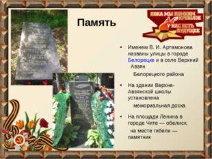 Память Именем В.И.Артамонова названы улицы в городеБелорецкеи в селеВерх