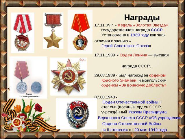 Награды 17.11.39 г. - медаль «Золотая Звезда» государственная наградаСССР....