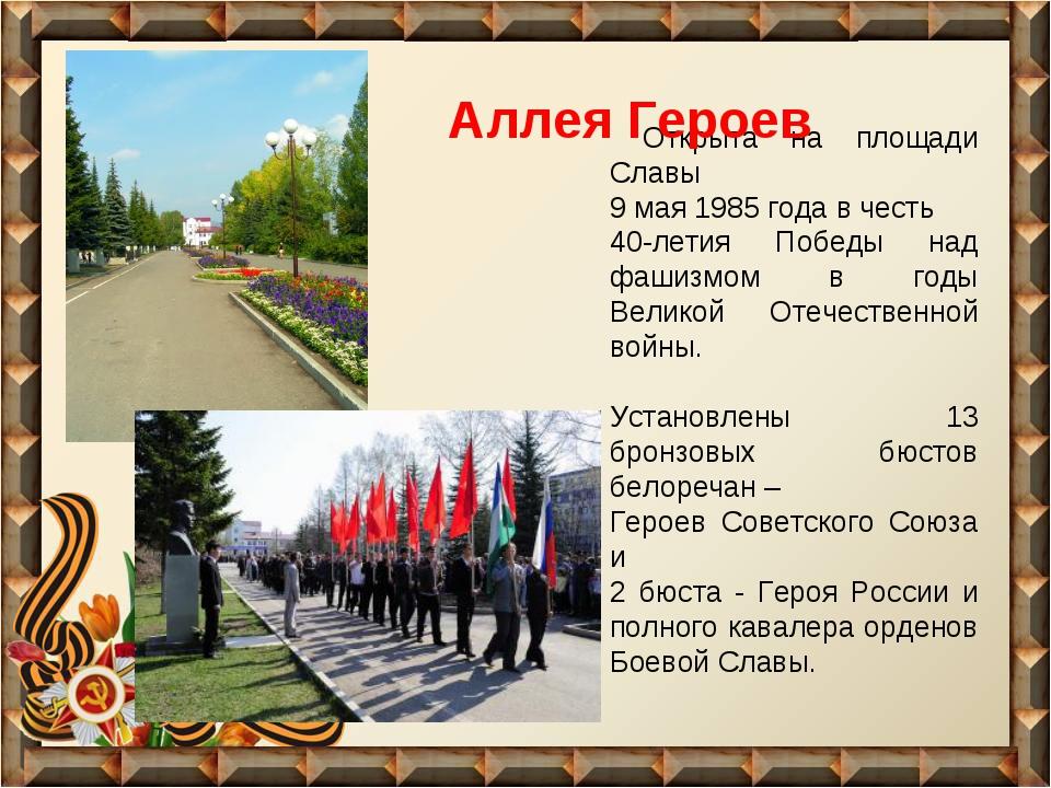 Открыта на площади Славы 9 мая 1985 года в честь 40-летия Победы над фашизмо...