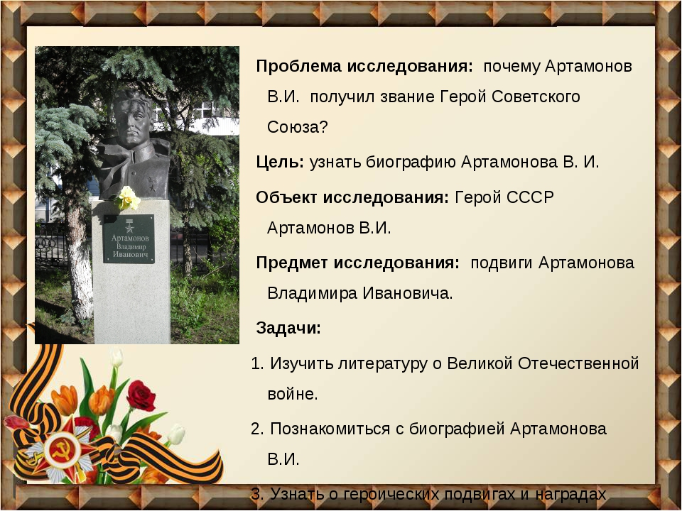 Проблема исследования: почему Артамонов В.И. получил звание Герой Советского...