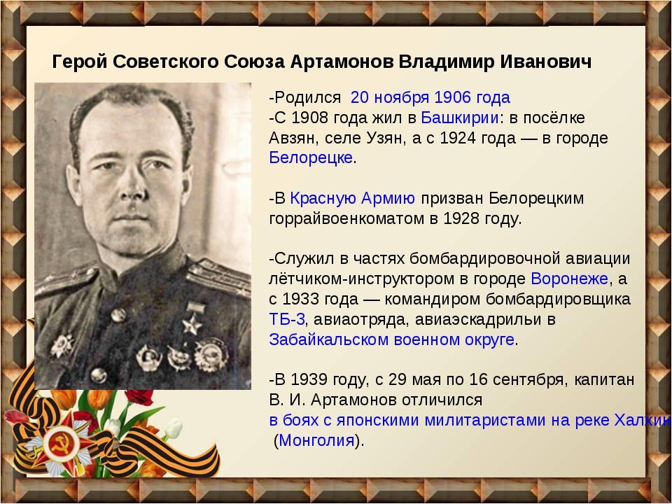 Герой Советского Союза Артамонов Владимир Иванович -Родился20ноября1906 г...