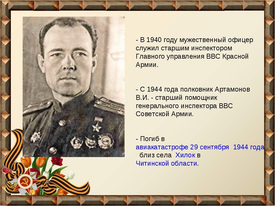 - В 1940 году мужественный офицер служил старшим инспектором Главного управл...