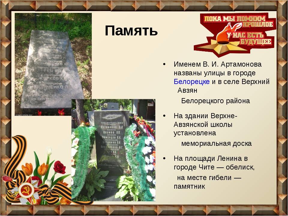 Память Именем В.И.Артамонова названы улицы в городеБелорецкеи в селеВерх...