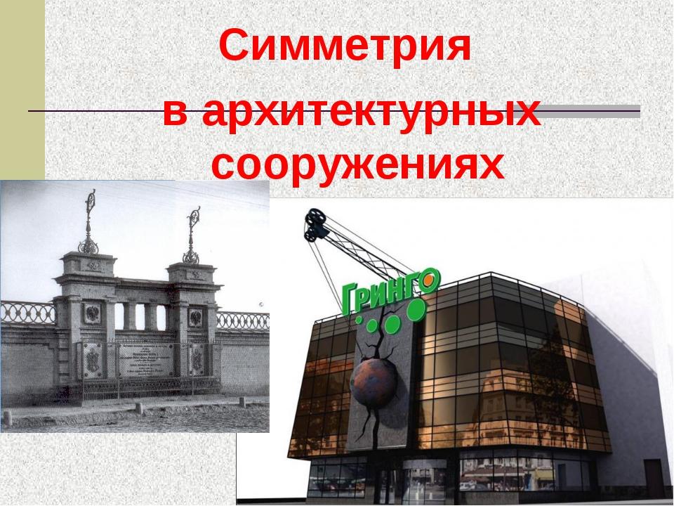 Симметрия в архитектурных сооружениях