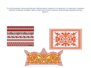 Русский орнамент очень разнообразен. Декоративные элементы составлялись из с