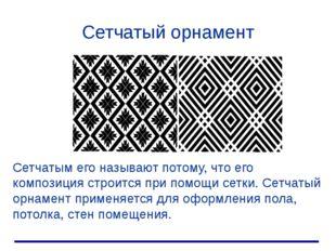 Сетчатый орнамент Сетчатым его называют потому, что его композиция строится п