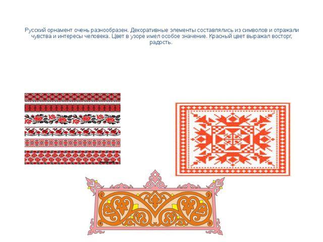 Русский орнамент очень разнообразен. Декоративные элементы составлялись из с...